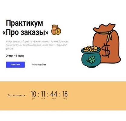 Практикум про заказы  (2019)-Скачать за 200