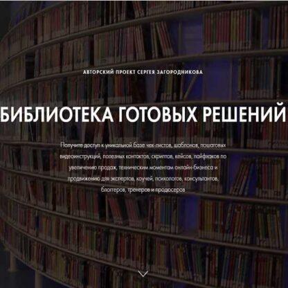 Библиотека готовых решений -Скачать за 200