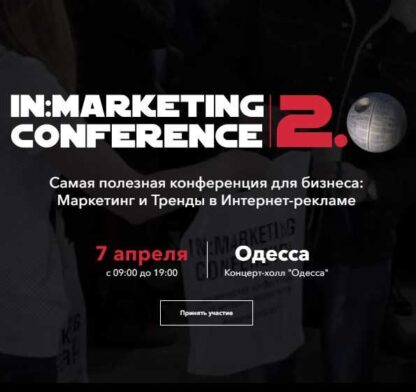 iN:Marketing Conference 2.0. Пакет Gold -Скачать за 200