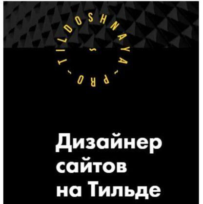 Tildoshnaya-Дизайнер сайтов на Тильде  Блок 2 (2018)-Скачать за 200