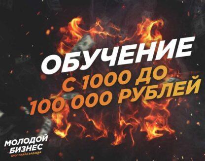 Как делать от 100К на арбитраже в ВК -Скачать за 200