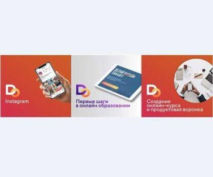Набор «3 курса для старта онлайн-школы» -Скачать за 200