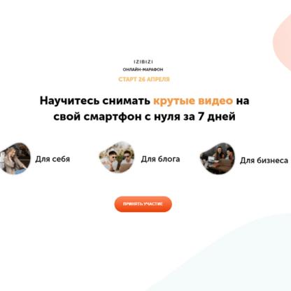 [Евгений Тетенев] Марафон по съемке видео на смартфон. Базовый -Скачать за 200