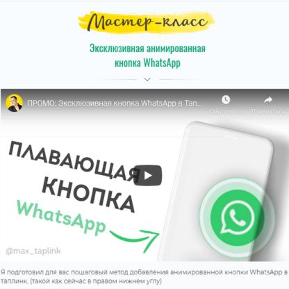 Эксклюзивная анимированная кнопка WhatsApp для Taplink -Скачать за 200