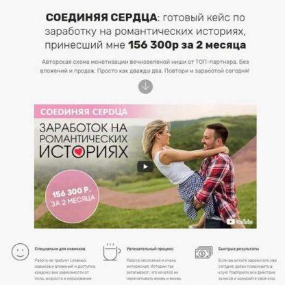 Соединяя сердца: готовый кейс по заработку на романтических историях -Скачать за 200