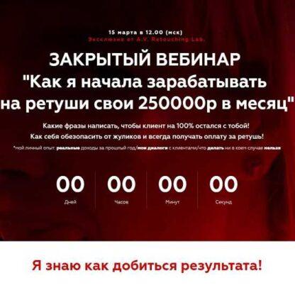 Закрытый вебинар «Как я начала зарабатывать на ретуши свои 250000р в месяц»-Скачать за 200