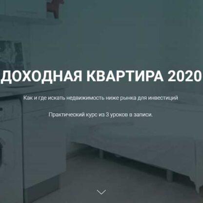 Доходная квартира 2020 []-Скачать за 200
