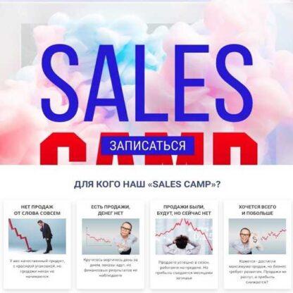 Sales Camp. 2 смена -Скачать за 200