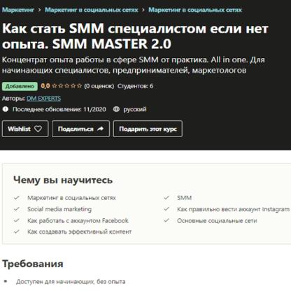 Как стать SMM специалистом если нет опыта. SMM Master 2.0 [DM Experts] -Скачать за 200