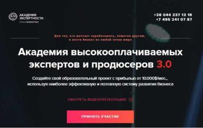Академия высокооплачиваемых экспертов и продюсеров 3.0  (Выжимка)-Скачать за 200