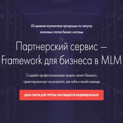 Пaртнёрский cервис — Frаmеwоrk для бизнеса в MLM-Скачать за 200