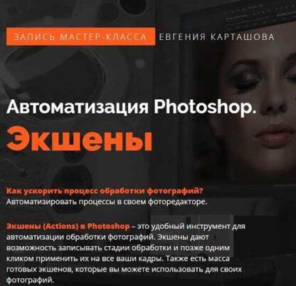 Автоматизация Photoshop. Экшены -Скачать за 200