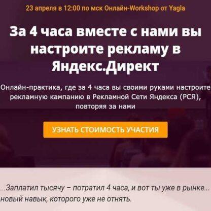 Онлайн-воркшоп «РСЯ за 4 часа -Скачать за 200