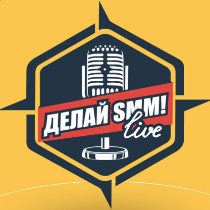 Делай SMM! live-Скачать за 200