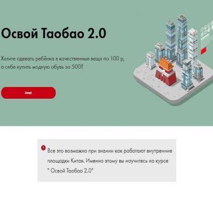 Освой ТаоБао 2.0  (2019)-Скачать за 200