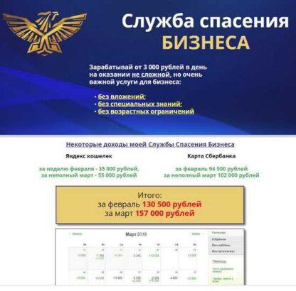 3000 рублей в день на оказании не сложной, но востребованной услуги -Скачать за 200