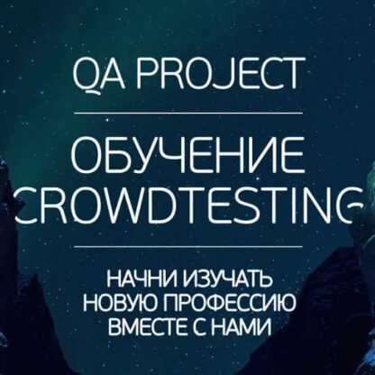 Обучение Crowdtesting -Скачать за 200