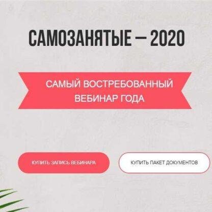 Самозанятые — 2020 + Пакет документов-Скачать за 200