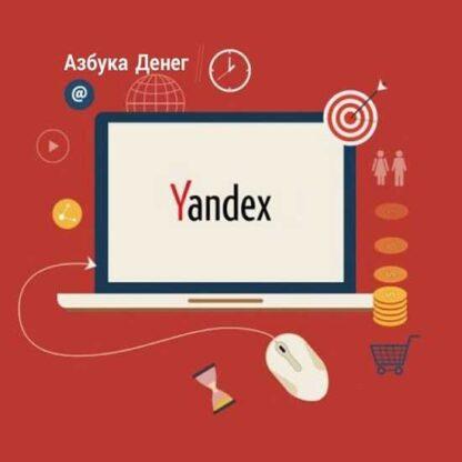Как зарабатывать 1000 рублей в день, используя только Яндекс -Скачать за 200