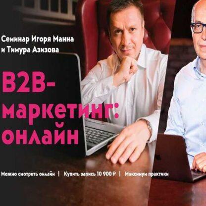 В2В маркетинг: онлайн -Скачать за 200