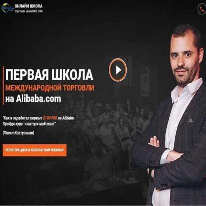 Первая школа международной торговли на Alibaba.com-Скачать за 200