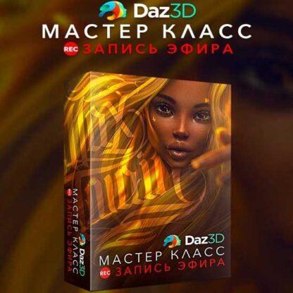 Daz3D -Скачать за 200