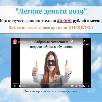 Легкие деньги 2019-Скачать за 200