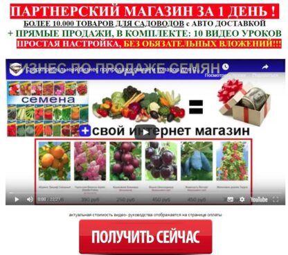 Сверхприбыльный бизнес по продаже семян и товаров для садоводов -Скачать за 200