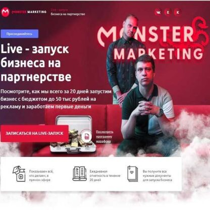 Live — запуск бизнеса на партнерстве -Скачать за 200