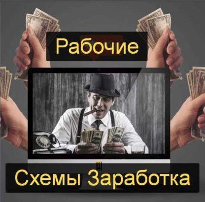 Слив рабочих схем заработка на 14000 рублей-Скачать за 200