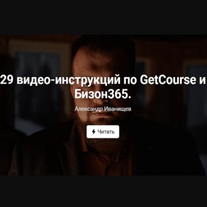 29 видео-инструкций по GetCourse и Бизон365 -Скачать за 200