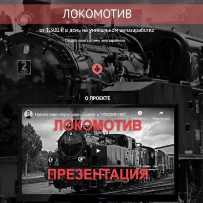 «Локомотив» заработок от 1500 рублей в день в автоматическом режиме -Скачать за 200