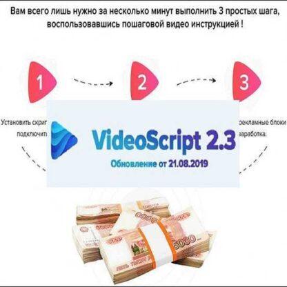 Зарабатывайте в интернете на создании видео сайтов. Версия 2.3 -Скачать за 200