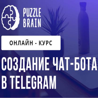 Создание чат-бота в Telegram -Скачать за 200