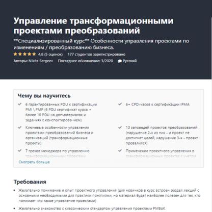 Управление трансформационными проектами преобразований -Скачать за 200