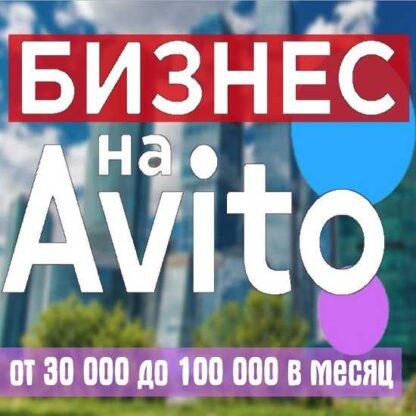Масштабирование на Авито  + Бизнес на Авито. От 30 000 до 100 000 в месяц (2019)-Скачать за 200