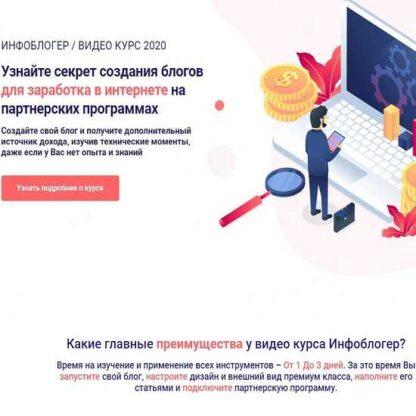 Инфоблогер. Узнайте секрет создания блогов для заработка в интернете на партнерских программах 2020-Скачать за 200