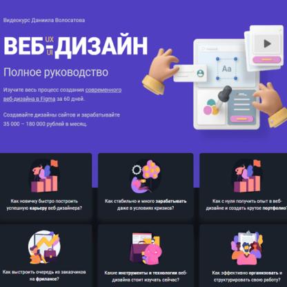 Веб-дизайн UX/UI. Полное руководство -Скачать за 200