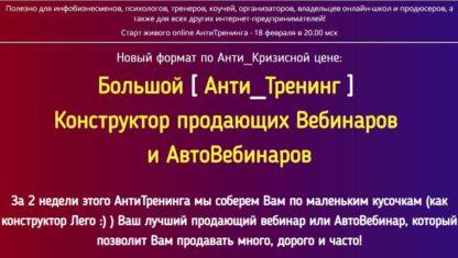 Большой [Анти_Тренинг] Конструктор продающих Вебинаров и АвтоВебинаров -Скачать за 200