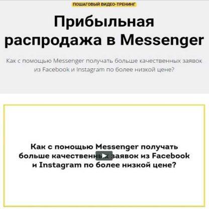 Прибыльная распродажа в Messenger -Скачать за 200