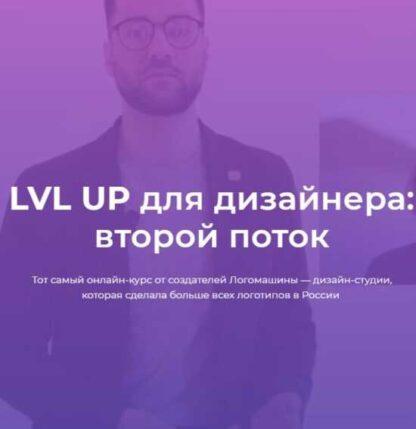 LVL UP для дизайнера: Второй поток -Скачать за 200
