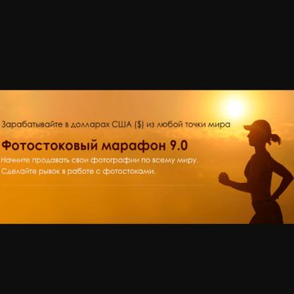 Фотостоковый марафон 8.0 -Скачать за 200