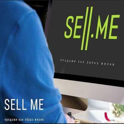 Продажи как образ жизни: что такое продажи и как начать продавать лучше всех -Скачать за 200