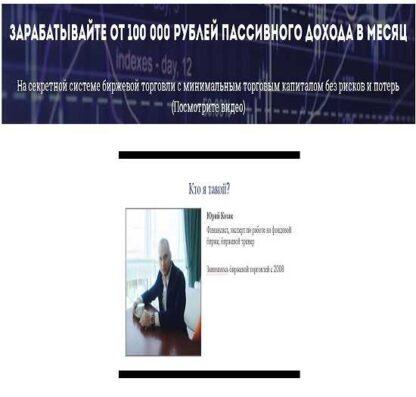 100 000 рублей пассивного дохода в месяц. На секретной системе заработка-Скачать за 200