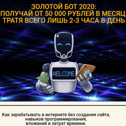 Золотой БОТ — обучение по заработку от 50 000 руб в месяц -Скачать за 200