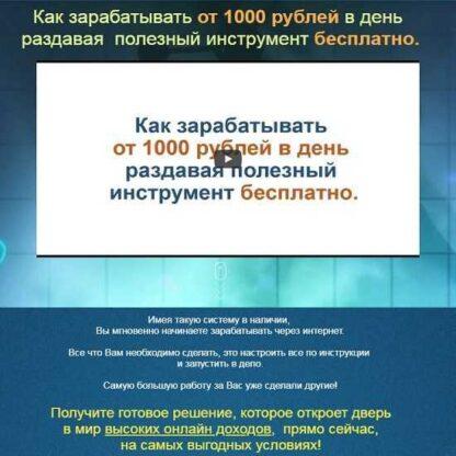 Как зарабатывать от 1000 рублей в день раздавая бесплатный инструмент бесплатно  (2019)-Скачать за 200