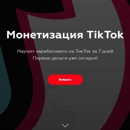 Монетизация TikTok -Скачать за 200