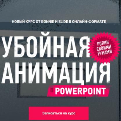 Убойная анимация в Powerpoint -Скачать за 200