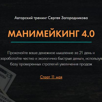 Манимейкинг 4.0 -Скачать за 200