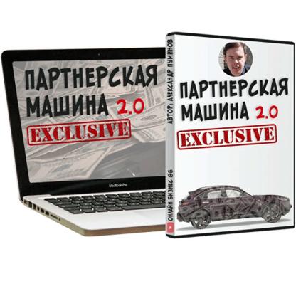 Партнёрская машина 2.0 -Скачать за 200
